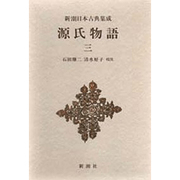 新潮日本古典集成 第18回 [全集叢書]