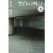 空白の叫び〈下〉(文春文庫) [文庫]