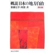 概説 日本の地方自治 第2版 [単行本]