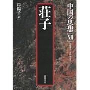 荘子 第三版 (中国の思想〈12〉) [全集叢書]