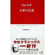 大衆の反逆(中公クラシックス) [新書]