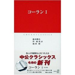 ヨドバシ.com - コーラン〈1〉(...