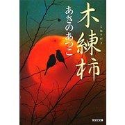 木練柿(光文社時代小説文庫) [文庫]