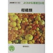柑橘類(NHK趣味の園芸・よくわかる栽培12か月) [全集叢書]