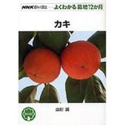 カキ(NHK趣味の園芸-よくわかる栽培12か月) [全集叢書]