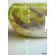 アールヌーヴォーのガラス(NHK美の壺) [全集叢書]