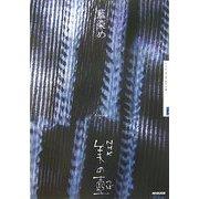 藍染め(NHK美の壺) [全集叢書]