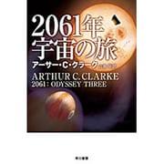 2061年宇宙の旅(ハヤカワ文庫SF) [文庫]