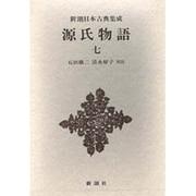 新潮日本古典集成 第62回 [全集叢書]