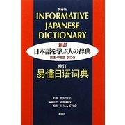 日本語を学ぶ人の辞典―英語・中国語訳つき 新訂版 [事典辞典]