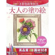 大人の塗り絵―水彩色鉛筆BOX [単行本]