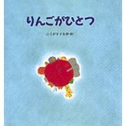 りんごがひとつ(えほん・ハートランド〈11〉) [絵本]