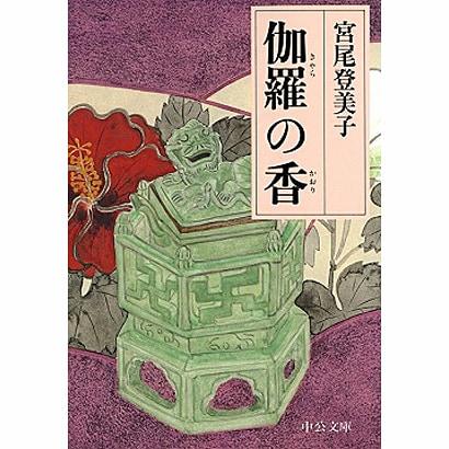 伽羅の香 改版 (中公文庫) [文庫]