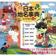 なるほど日本地名事典(全6巻) [全集叢書]