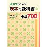 留学生のための漢字の教科書中級700 [単行本]