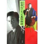 染五郎と読む歌舞伎になった義経物語(イワサキ・ノンフィクション〈7〉) [全集叢書]