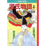 源氏物語(上)―マンガ日本の古典〈3〉(中公文庫) [文庫]
