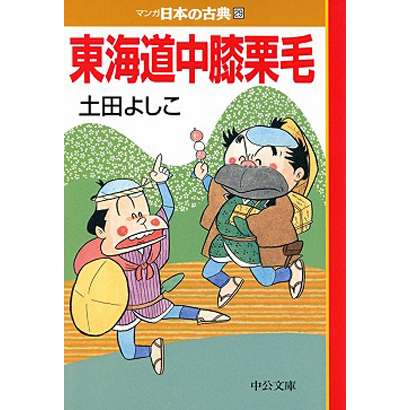 東海道中膝栗毛―マンガ日本の古典〈29〉(中公文庫) [文庫]