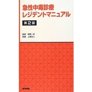 急性中毒診療レジデントマニュアル 第2版 [単行本]