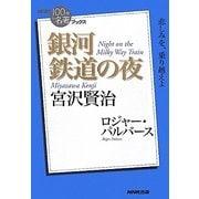 宮沢賢治 銀河鉄道の夜(NHK「100分 de 名著」ブックス) [単行本]