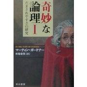 奇妙な論理〈1〉―だまされやすさの研究(ハヤカワ文庫NF) [文庫]