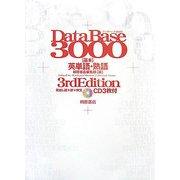 データベース3000基本英単語・熟語 第3版 [単行本]