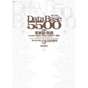 データベース5500 合格英単語・熟語-レベル別・テーマ別マスター(新版完全征服) [単行本]