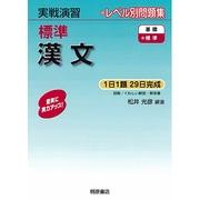 標準漢文(実戦演習) [単行本]