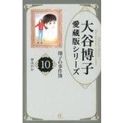 翔子の事件簿 10(ACエレガンスα 大谷博子愛蔵版シリーズ) [コミック]