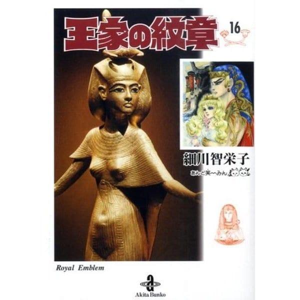 王家の紋章 16(秋田文庫 17-16) [文庫]
