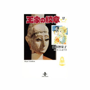 王家の紋章 17(秋田文庫 17-17) [文庫]