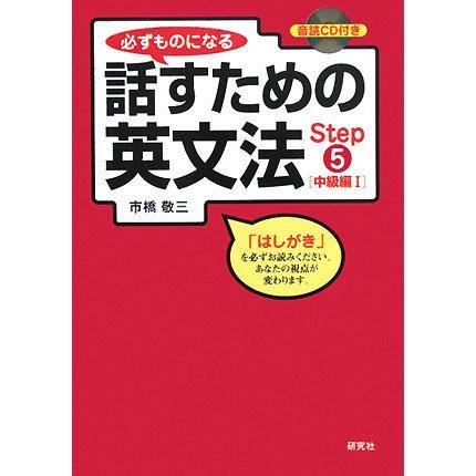 必ずものになる話すための英文法〈Step5〉中級編1 改訂版 [単行本]