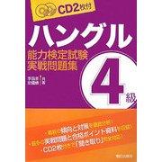 ハングル能力検定試験4級実戦問題集―CD2枚付 [単行本]