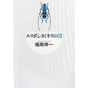ルリボシカミキリの青 [単行本]