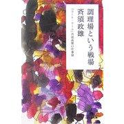 調理場という戦場―「コート・ドール」斉須政雄の仕事論(幻冬舎文庫) [文庫]