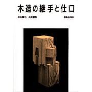 木造の継手と仕口 [単行本]