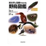鳴き声と羽根でわかる野鳥図鑑 [単行本]