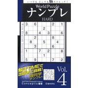World PuzzleナンプレHARD〈Vol.4〉 [新書]