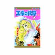 王家の紋章 52(プリンセスコミックス) [コミック]
