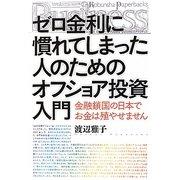 ゼロ金利に慣れてしまった人のためのオフショア投資入門―金融鎖国の日本でお金は殖やせません [単行本]