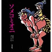 ソメコとオニ(岩崎創作絵本〈11〉) [絵本]