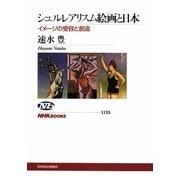 シュルレアリスム絵画と日本―イメージの受容と創造(NHKブックス) [全集叢書]