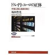 ドル・円・ユーロの正体―市場心理と通貨の興亡(NHKブックス) [全集叢書]