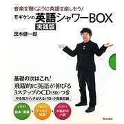 モギケンの英語シャワーBOX実践版 [単行本]