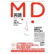 MD英語(MDシリーズ) [事典辞典]