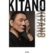 Kitano par Kitano―北野武による「たけし」(ハヤカワ・ノンフィクション文庫) [文庫]