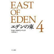 エデンの東〈4〉 新訳版 (ハヤカワepi文庫) [文庫]