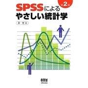 SPSSによるやさしい統計学 第2版 [単行本]