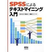 SPSSによるテキストマイニング入門 [単行本]