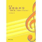 実用和声学―旋律に美しい和音をつけるために 新版 [単行本]
